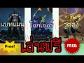 ROV LOK-รีบด่วน!!! วิธีเล่น Wukong, Joker, Batman ฟรี