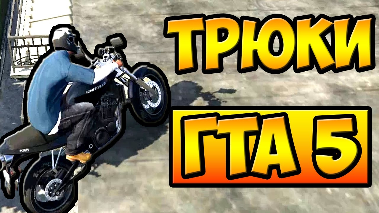 Как сделать мотоцикл в гта 5 85