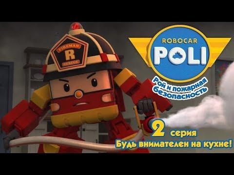 Робокар Поли - Рой и пожарная безопасность - Будь внимателен на кухне! (серия 2)