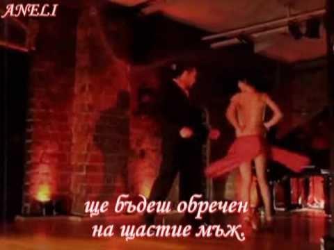 Танцувай ме скитнико - танго на любовта