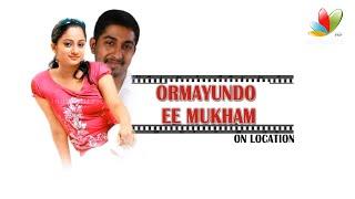 Ormayundo Ee Mukham Malayalam Movie On Location | Vineeth Sreenivasan, Namitha Pramod