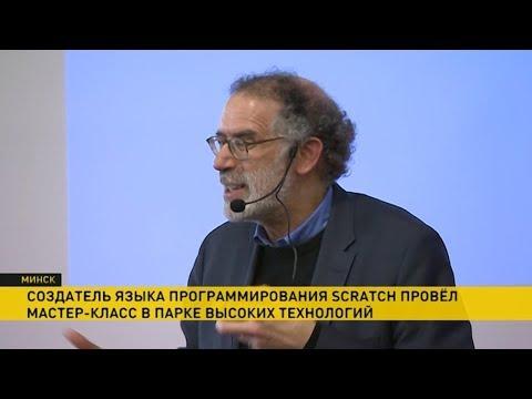 Создатель языка программирования Scratch Митчелл Резник в Минске