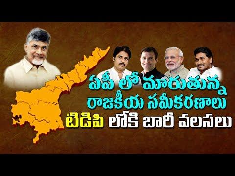 What Is Happening In AP Politics? | New Twists In AP Politics | Mahaa News
