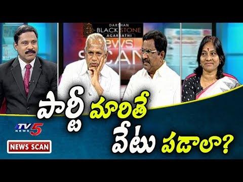 విపక్షాల పాత్ర ఎలా ఉండబోతోంది? | Politics Of Telangana | News Scan With Vijay | 18th December 2018