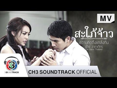 ความคิดถึงแกล้งกัน Ost.สะใภ้จ้าว | ฝ้าย อาภาภัทร (The Voice Thailand) | Official MV
