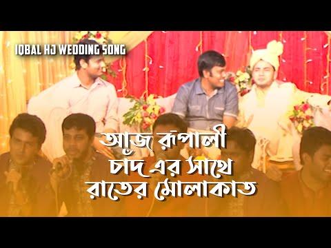 Aj Rupali Chader Sathe By Saimum Silpi Goshthi video
