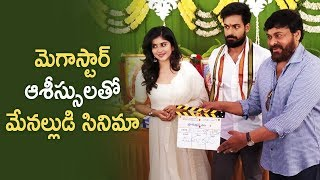 Chiranjeevi Switches Clap for Panja Vaisshnav Tej Debut Movie | Chiranjeevi | Allu Arjun | Varun Tej