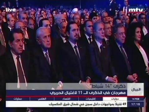 احتفال الذكرى الحادية عشرة لاستشهاد الرئيس رفيق الحريري - البيال