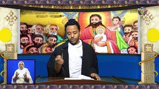 Ethiopian Ortodox Addis Sbeket