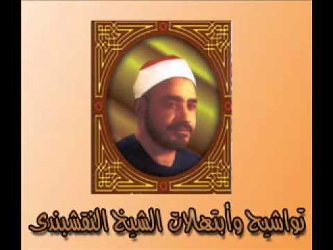 الشيخ النقشبندى   تواشيح دينيه thumbnail
