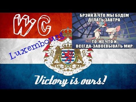 Захват мира за Люксембург! Hearts of Iron IV: Люксембург