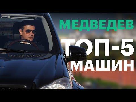 БМВ, Мерседес, Лада. На чем ЕЗДИТ Дмитрий Медведев