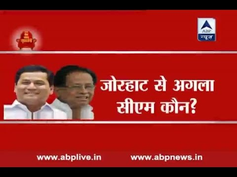 Kaun Banega Mukhyamantri: Jorhat leaders Sarbananda Sonowal and Tarun Gogoi will collide head on