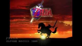【ゲーム音楽】ゼルダの伝説 名曲メドレー