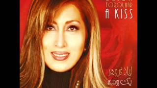 Leila Forouhar - Yek Booseh   لیلا فروهر - یک بوسه