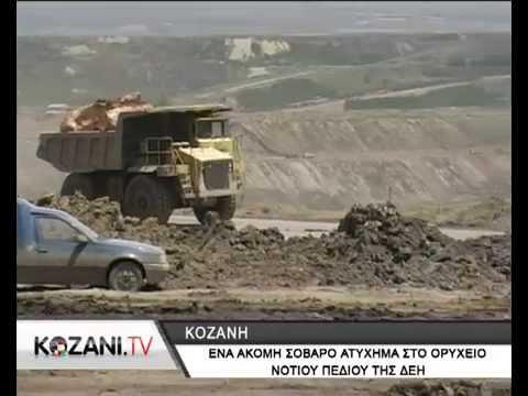 Νέο σοβαρό ατύχημα στο ορυχείο Νοτίου Πεδίου της ΔΕΗ