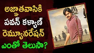 Pawan Kalyan Remuneration For Agnathavasi