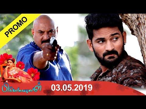 Priyamanaval Promo 04-05-2019 Sun Tv Serial Promo Online