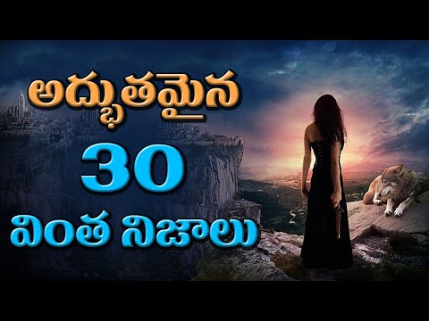 Top 30 Unbelievable Facts That You Never Know | Top Most Amazing Facts | Unknown Facts Telugu