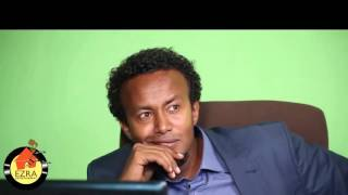 Semta Yihon Ende ሰምታ ይሆን እንዴ Ethiopian Movie Trailer 2015