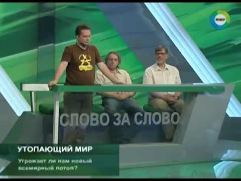 ТРК МИР - О потопе. Участие Р.П. Чернова  как эксперта программы.