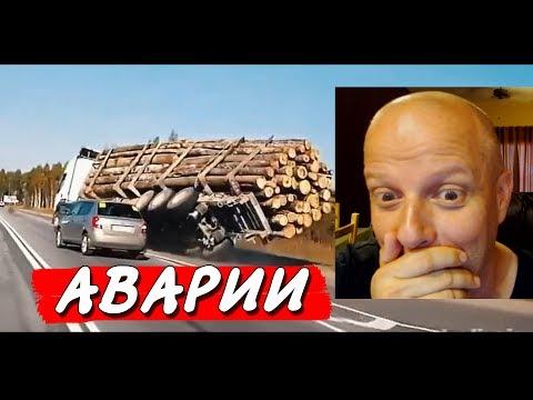 АВАРИИ НА РОССИЙСКИХ ДОРОГАХ - Американский профессор