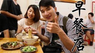 【Tainan Travel/Tainan Food/Tainan Breakfast】Breakfast store in Tainan -《Lai in Tainan》