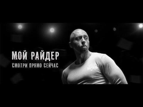 SERYOGA - Мой райдер (OFFICIAL VIDEO)