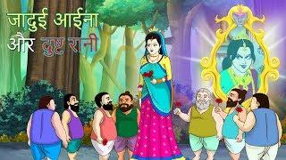 जादुई आईना और दुष्ट रानी Hindi Kahaniya | Magical Mirror ki Kahaniya | Fairy Tales | Ssoftoons Hindi