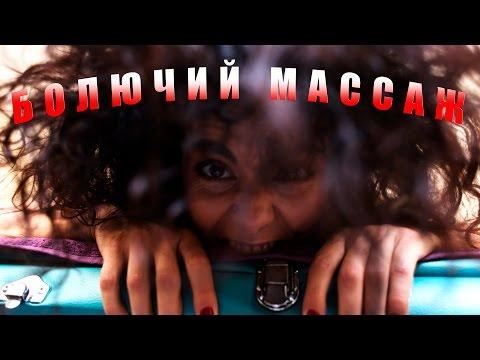 NK BLOG | СЕЗОН 2 | БОЛЮЧИЙ МАССАЖ