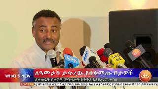 አዲስ ነገር መስከረም 22, 2011/What's New October 2, 2018