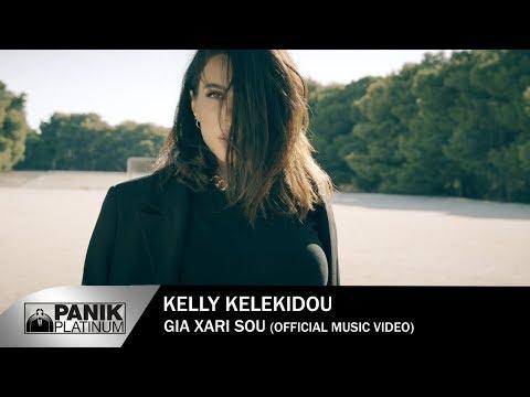 Κέλλυ Κελεκίδου - Για Χάρη Σου - Official Music Video