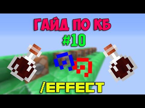 Гайд по КБ #10 /effect