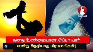 தனது உண்மையான அப்பா யார் என்று தெரியாத பிரபலங்கள்! - Tamil Voice