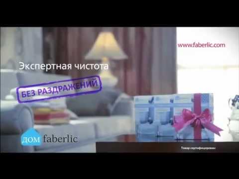 Реклама стирального порошка Дом Faberlic