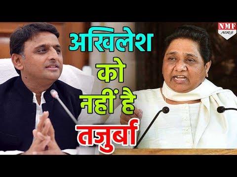 Mayawati ने Akhilesh को Politics में बताया Untrend,कहा उन्हे अभी तजुर्बा नहीं है