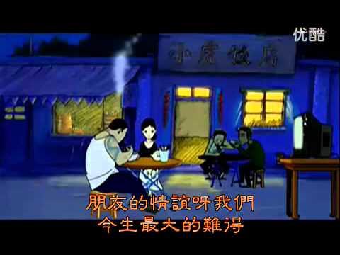 小沈陽高進 我的好兄弟 動畫版高清版字幕版 标清
