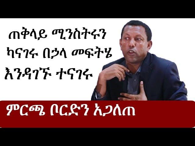 Liedtu Ayalew On Ethiopian National Election Board