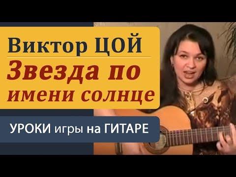 """Звезда по имени солнце"" В.Цоя. Как играть на гитаре бой. Видеоразбор песни."