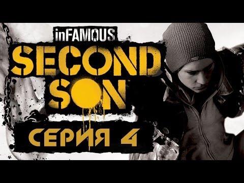 inFamous: Second Son / Второй сын - Прохождение игры на русском [#4]