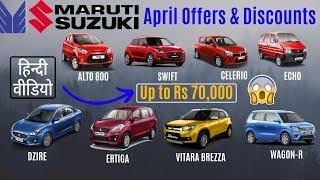 Maruti Suzuki April Offers - Vitara Brezza, Swift, Dzire, Ertiga, Wagon R, Celerio, Alto K10