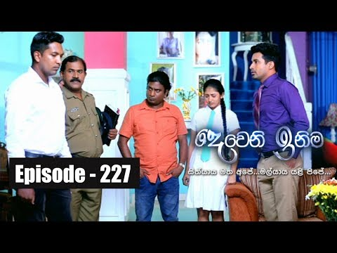 Deweni Inima | Episode 227 19th  December 2017