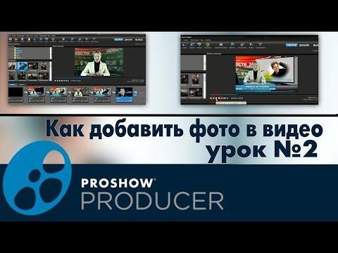 kak-polzovatsya-proshou-prodyuser-yutub