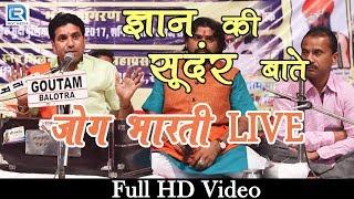 जोग भारती ने किया अपनी सूंदर बातो से लोगों का मनोरंजन | Rajasthani Stage Show 2018 | Gau Mata Live