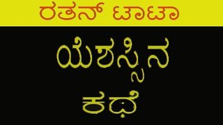 Ratan Tata biography | Success story | kannada motivational