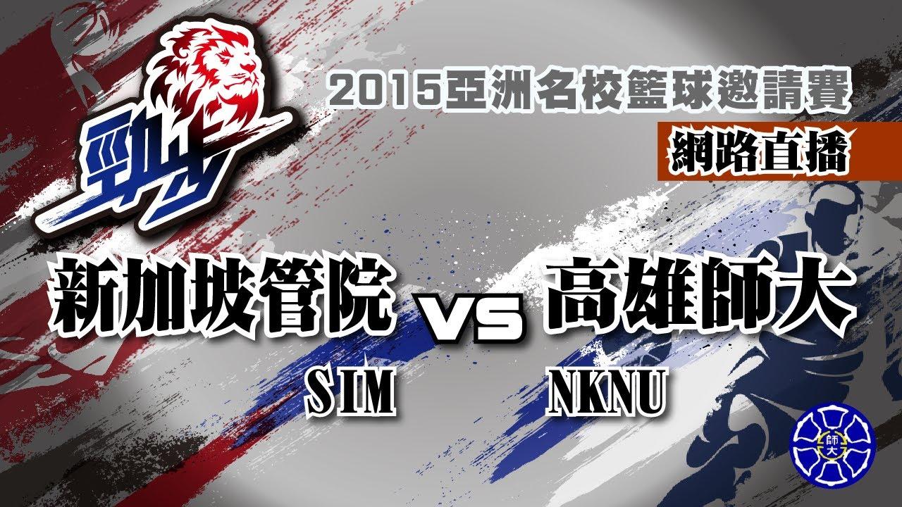 ᴴᴰ 新加坡管理學院vs高雄師大 2015亞洲大學名校籃球邀請賽