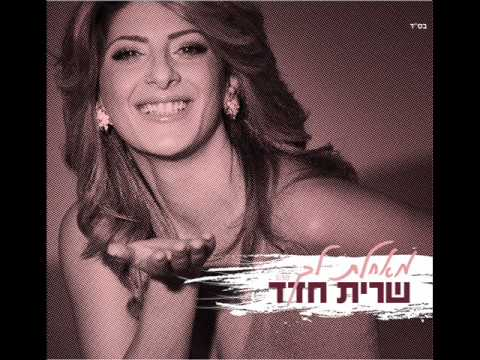 Sarit Hadad - Im wishing you