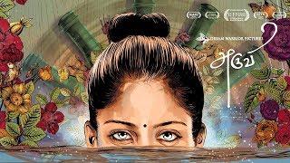 Anbin Kodi - Lyric Video | Aruvi | Arun Prabu | Bindhu Malini, Vedanth | Dream Warrior Pictures