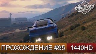 GTA 5 ONLINE - Задания от подписчиков - Часть 95