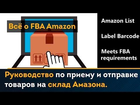 Всё о FBA Amazon (Fulfilled by Amazon). Правила по приема и отправки товаров на склад Амазона.
